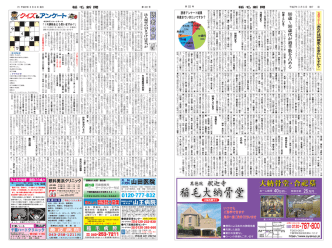 2015年3月号 6面と7面のダウンロード