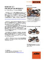 RC390 CUP 及び KTM 390 CUP with METZELER の レース