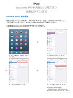 iPad docomo Wi-Fi(月額300円プラン)自動ログイン設定