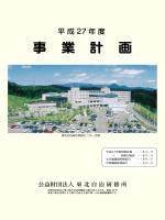 平成27年度事業計画 - 東北自治総合研修センター