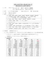 春季選手権 県選手権 要項訂正 - 一般財団法人和歌山陸上競技協会