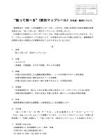 """""""貼って知~る""""(防災マップシール);pdf"""