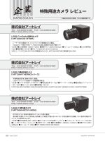 特殊用途カメラ レビュー;pdf