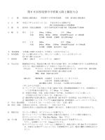 第66回西尾張中学校新人陸上競技大会;pdf