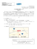 いわき事務所の開所について - 独立行政法人 日本原子力研究開発機構;pdf