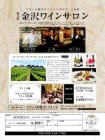 金沢ワインサロン - NORIO プレミナンス;pdf