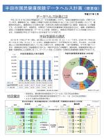半田市国民健康保険データヘルス計画(概要版)(PDF:192KB);pdf