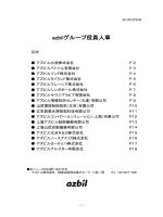 「azbilグループ役員人事(海外)」を掲載しました。