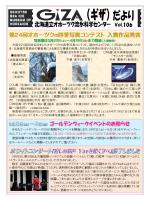 ダウンロード (PDF) - 北海道立オホーツク流氷科学センター