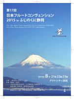 Untitled - 日本フルート協会