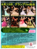 2015ダンススポーツグランプリin仙台
