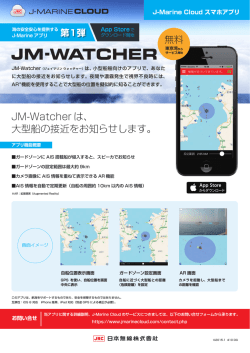 J-Watcher は - J-MARINE CLOUD 日本無線