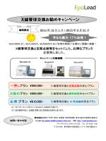 X線管球交換キャンペーンチラシ(申込み用紙付)