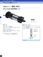 自動調芯ボアゲージ BG-141 カタログデータ