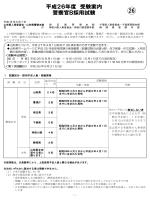平成26年度 受験案内 警察官B採用試験