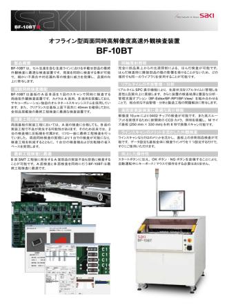 BF-10BT - サキコーポレーション