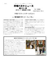 平塚バスケニュース 第21号