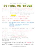 国際空手道連盟 横浜川崎支部 成田道場 bc