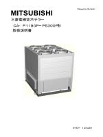 取扱説明書 - 三菱電機