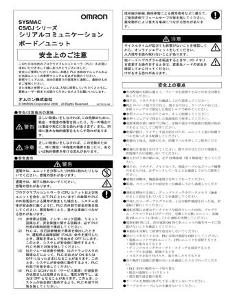 CS/CJ シリーズ