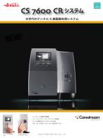 CS 7600 CRシステム - 朝日レントゲン工業株式会社