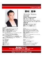 野村 宏伸俳 優 (業務提携) - 株式会社ALIVE「アライヴ」