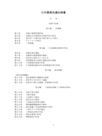 CM業務共通仕様書(岩手県県土整備部)平成26年6月1日 (PDF