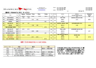 ANL WYONG(CMA) CY 搬 入先:【横浜】 大黒埠頭公社C