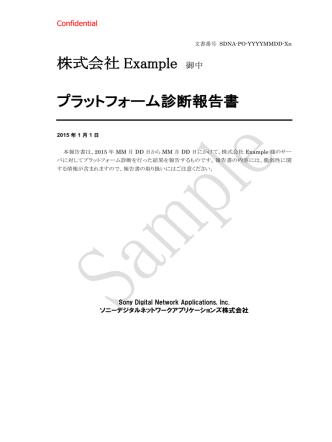 1 - ソニーデジタルネットワークアプリケーションズ株式会社