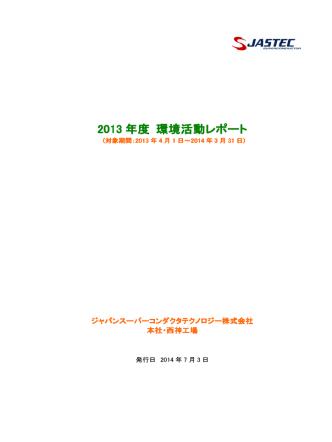 2013 年度 環境活動レポート - ジャパンスーパーコンダクタテクノロジー