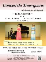 Concert du Trois-quarts