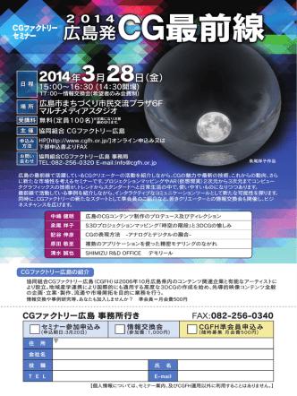 2014 広島発CG最前線 - 協同組合 CGファクトリー広島