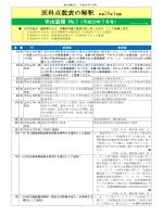 Web追補 No.1(平成26年7月号)