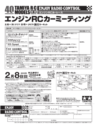 1 26 エンジンRCカーレース