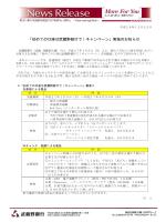 「初めての口座は武蔵野銀行で!キャンペーン」実施のお知らせ