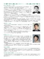 東京21合唱団 出演者プロフィール