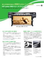 HP Latex 300シリーズプリンター HP Latex 300シリーズプリンター HP