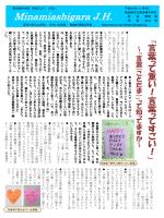 もく Minamiashigara J.H.