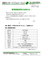 抗ARS抗体 新規実施項目のお知らせ_2014-16