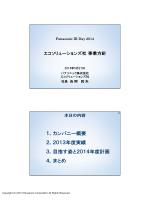 説明会資料 (PDF: 825KB)
