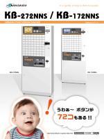 KB172・272NNS - 券売機専門店【A