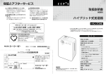 KJ-371HE Hybrid Humidifier ハイブリッド式加湿器 PDFファイル(4.00