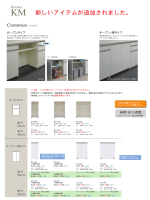 KM商品に新しいアイテムが追加されました。