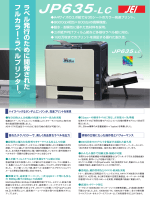 JP635-LC - 日本エレクトロニクス工業