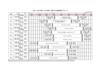 2014年・夏YCE派遣生スケジュール - ライオンズクラブ国際協会 334-B
