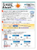 bit.ly/deki201205 - デキスパートNewsweb 関西/兵庫/四国営業所版