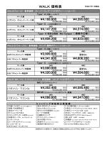 WALK 価格表 ¥4,833,000 ¥4,320,000 ¥4,606,200 ¥3,909,600
