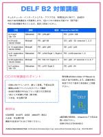 DELF B2 対策講座 - キュルチュール・インターナショナル・クラブ