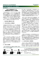 法人税関係 - 西村あさひ法律事務所