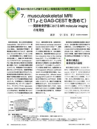 7. musculoskeletal MRI (T1ρとGAG